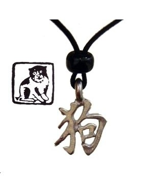 Collier horoscope chinois - signe du Chien